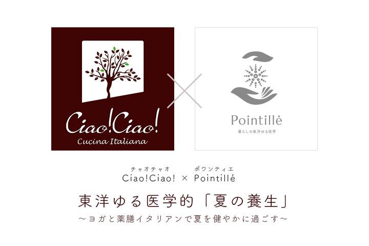 Ciao!Ciao! × Pointillé 東洋ゆる医学的「夏の養生」~ヨガと薬膳イタリアンで夏を健やかに過ごす